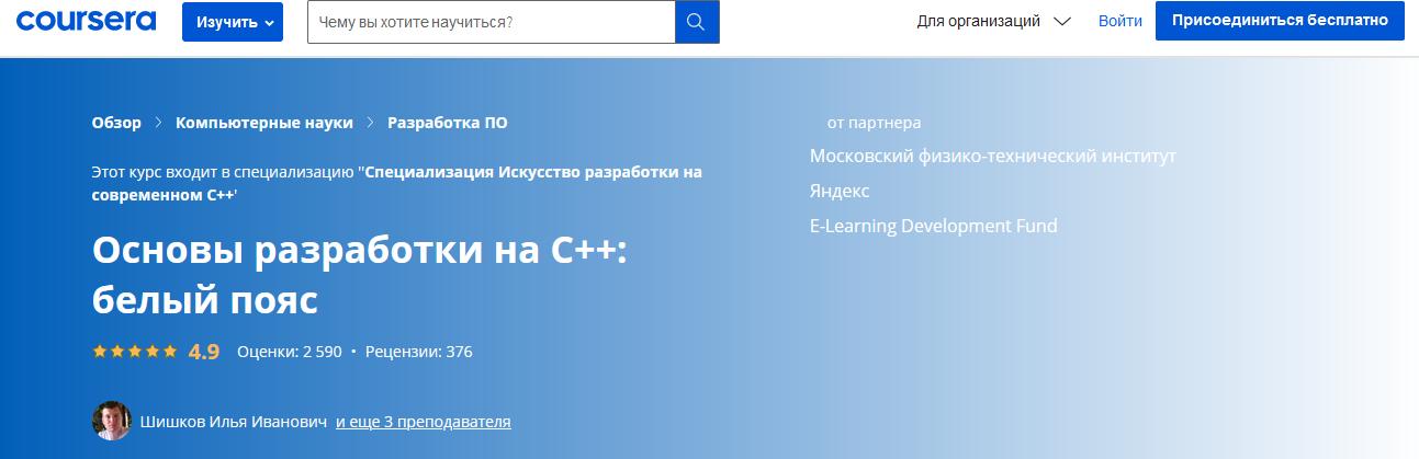 Курс от Coursera - программирование С++
