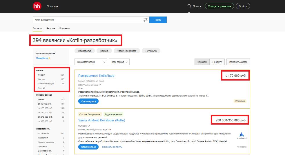 Сколько зарабатывает Kotlin-разработчик?