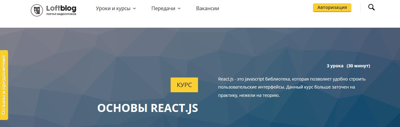 Курс от Loftblog - основы React.ls.