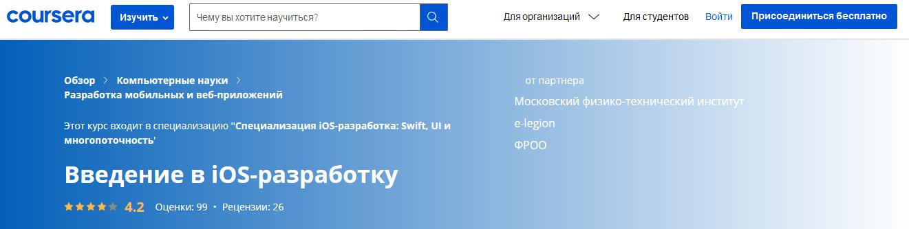 Курс от Coursera - iOS-разработчик