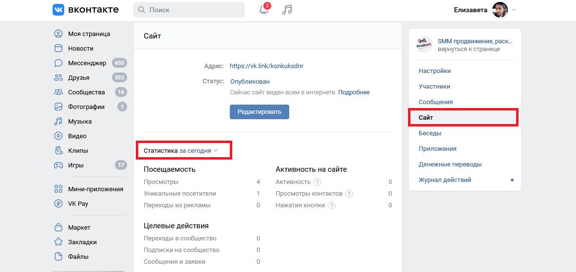 Статистика сайта созданного Вконтакте