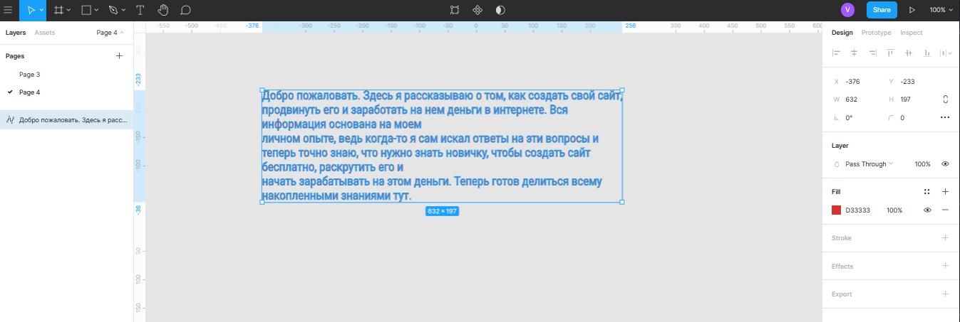 Использование векторного текста в Figma