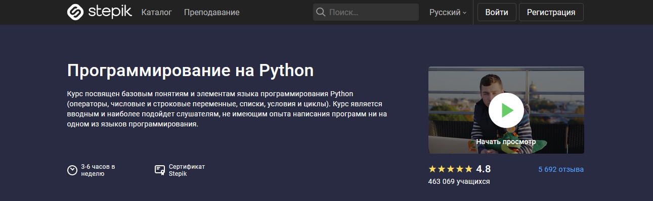 Курс от Stepik - программирование на языке Python