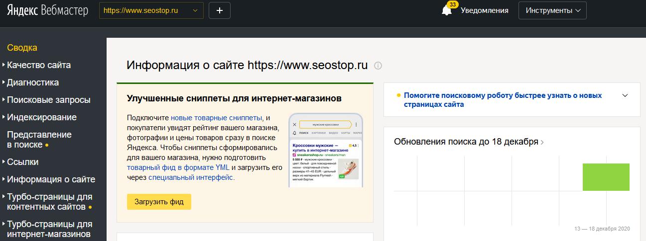 анализ сайта в Яндекс.Вебмастер