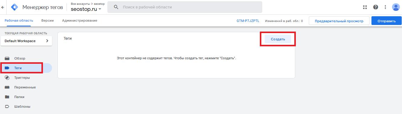 создание тегов в Google Tag Manager