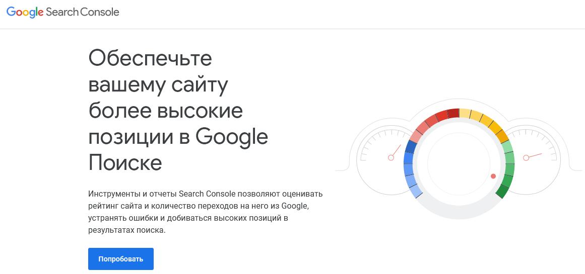 анализ сайта в Google Search Console
