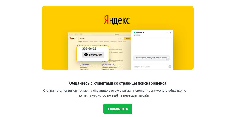 канал связи Яндекс в JivoSite