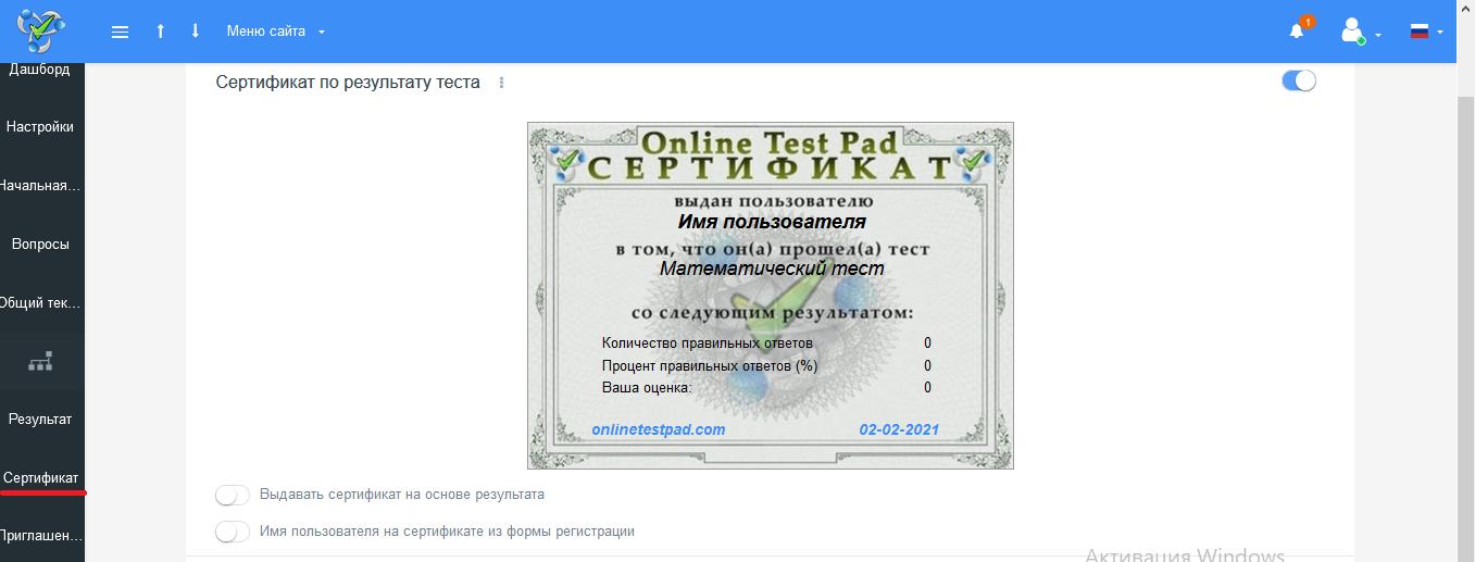 Добавление сертификата к тесту в Online Test Pad