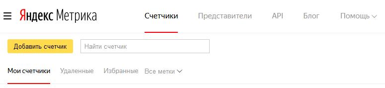 Анализ сайта в Яндекс.Метрика