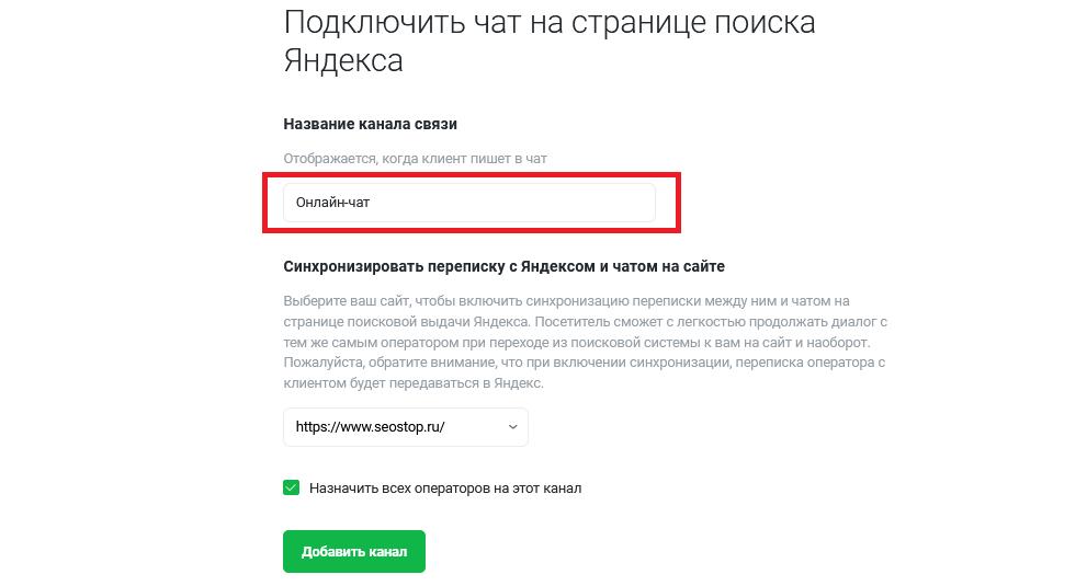 Выбор сайта для установки онлайн-консультанта в JivoSite