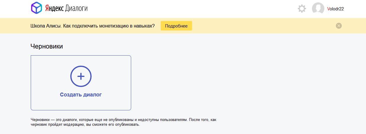 Создание диалога в JivoSite для установки онлайн-консультанта посиковике Яндекс