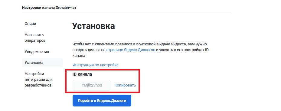 Настройка канала онлайн-чат в JivoSite для посиковика Яндекс