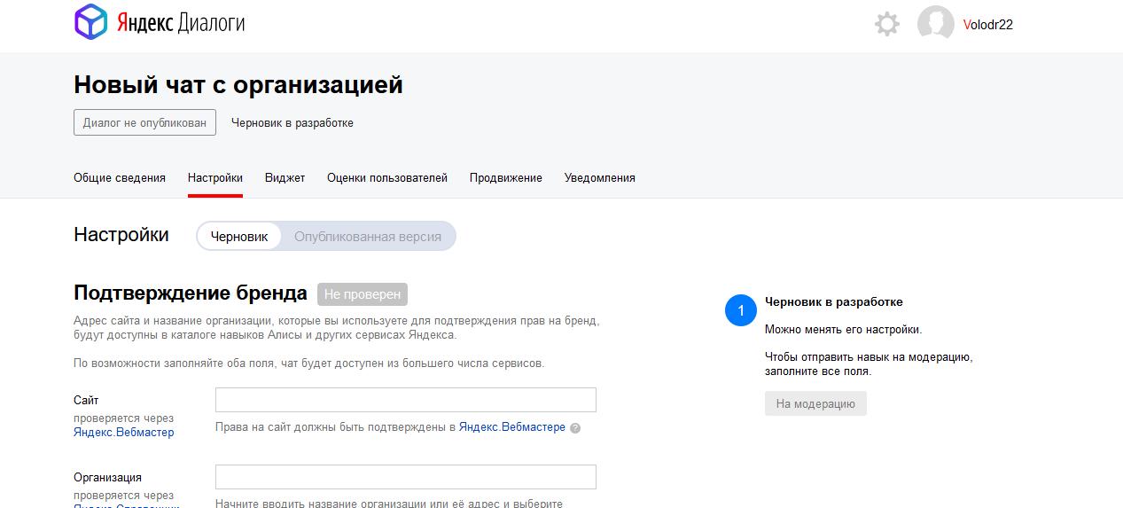 Настройка чата для посиковика Яндекс в JivoSite