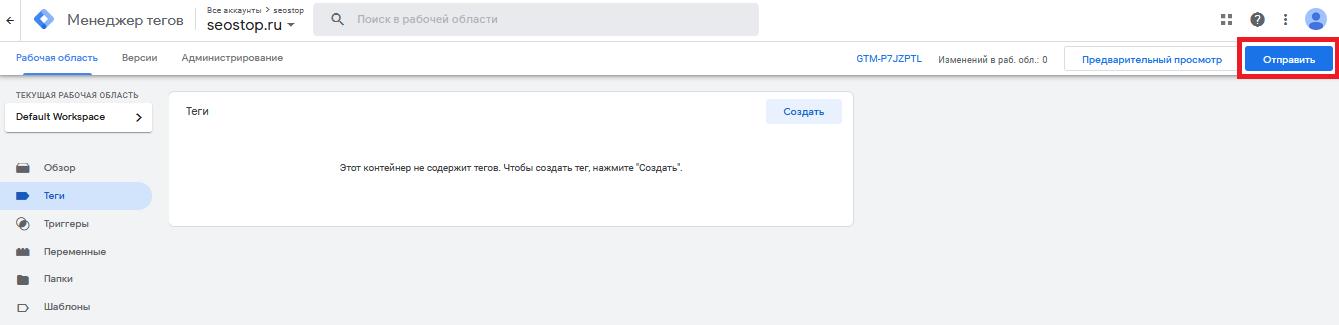 публикация контейнера в Google Tag Manager