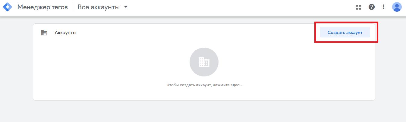 создание аккаунта в Google Tag Manager