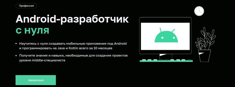 Курс от Нетология - Android-разработчик