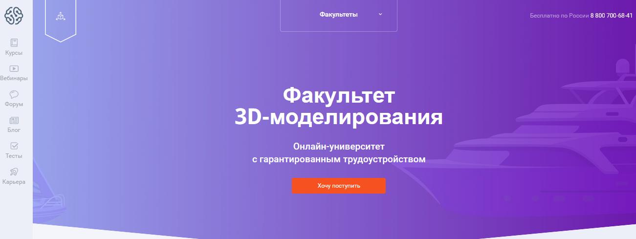 Курс от GeekBrains - 3D-моделирование