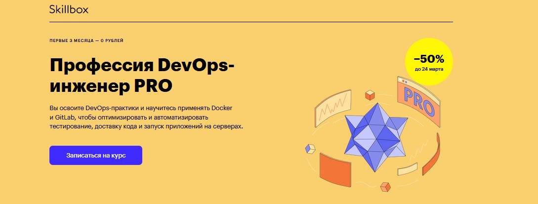 Курс от Skillbox (Dev-ops-инженер PRO)