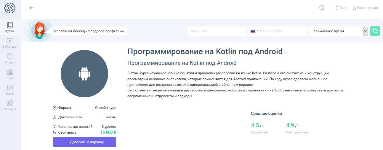 Курс от GeekBrains - Kotlin-разработчик