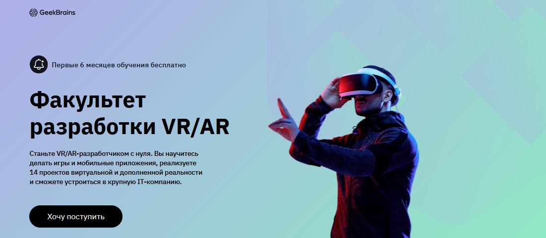 Курс от GeekBrains - VR/AR-разработчик