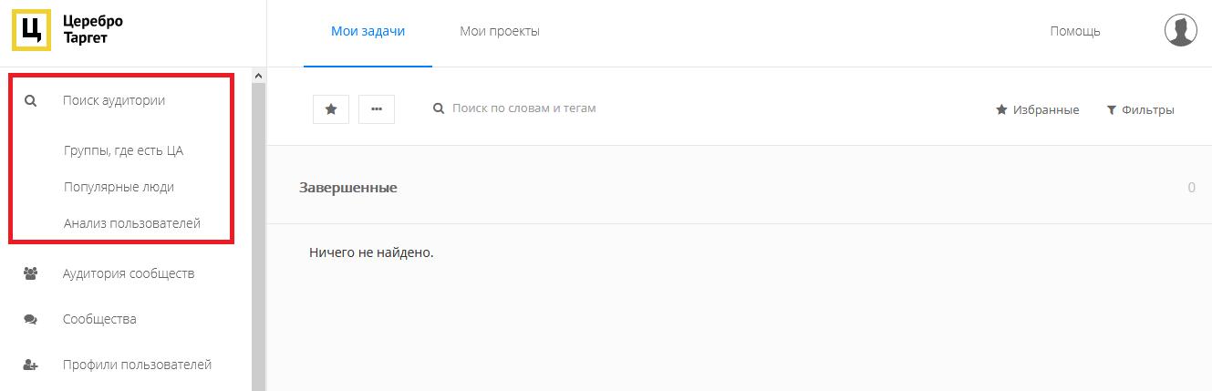 Поиск аудитории Вконтакте через сервис Церебро Таргет