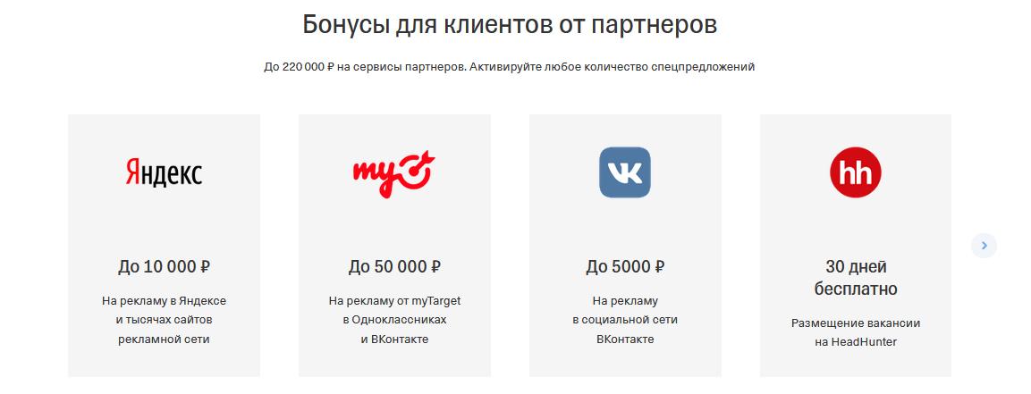 Бонусы для предпринимателей в Тинькофф Банке