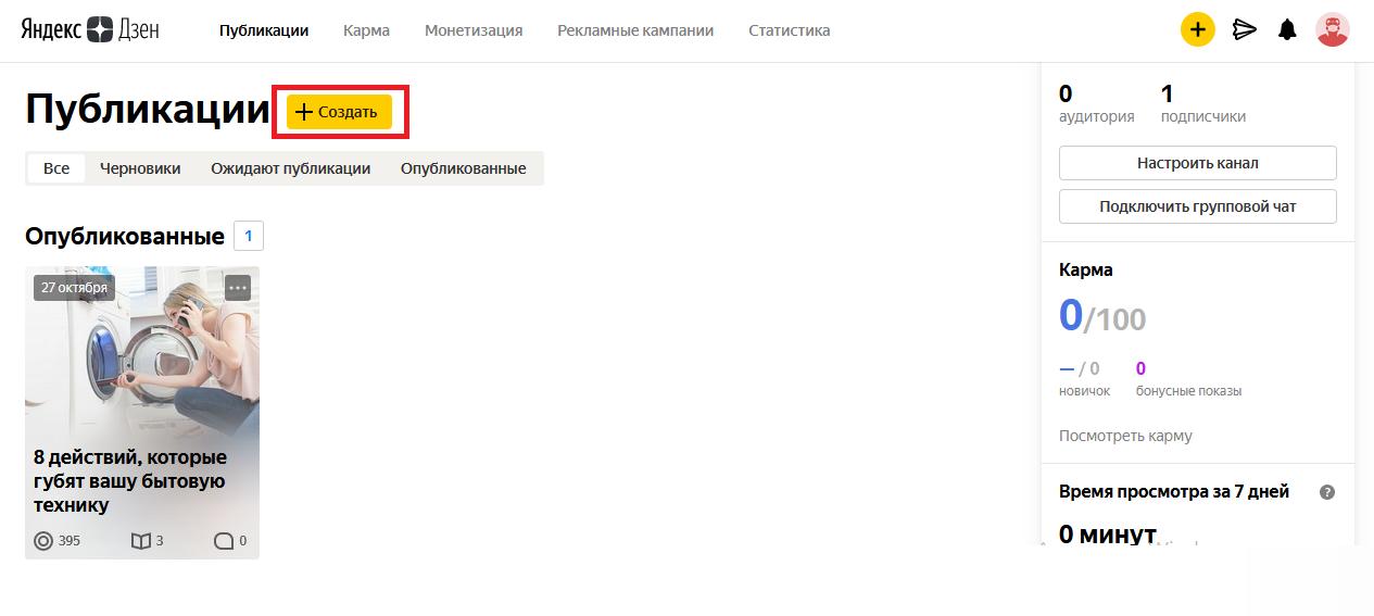 Создание публикации в Яндекс Дзен