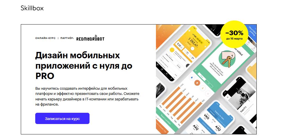 Курс от Skillbox дизайнер мобильныйх приложений с нуля до про