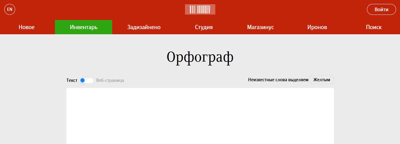 проверка правописание в сервисе Орфограф