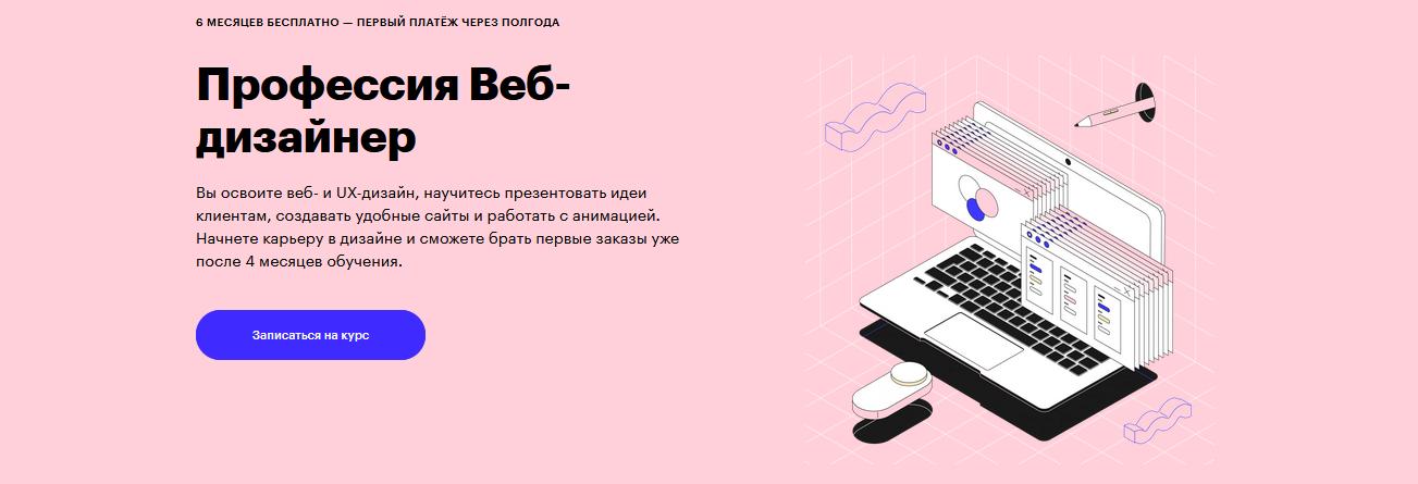 курс веб-дизайнер от Skillbox