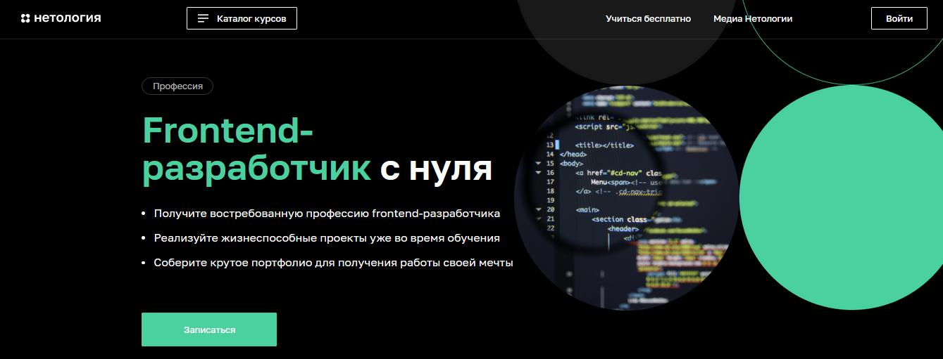 Курс Frontend-разработчик от Нетология