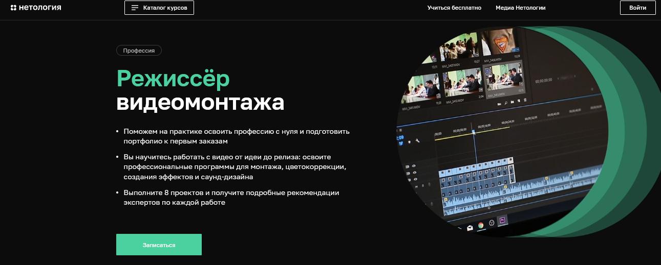Курс от Нетология - режиссер видеомонтажа