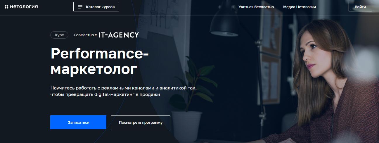 Курс от Нетология - performance-маркетолог