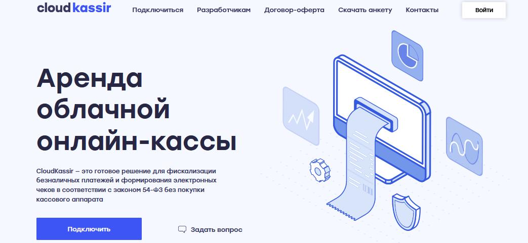сервисы онлайн-касс CloudKassir