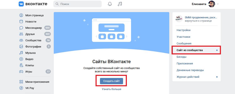 """Вкладка """"создание сайта"""" Вконтакте"""