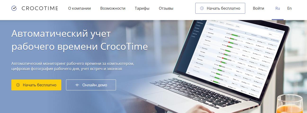 сервис учета рабочего времени сотрудников Croco Time