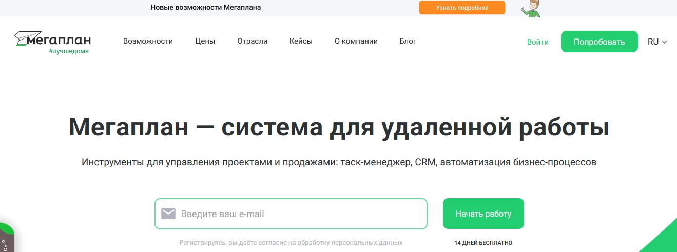 Сервис CRM Мегаплан