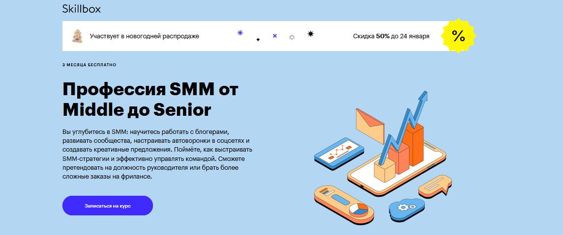 Курс от Skillbox (Профессия SMM от Middle до Senior)