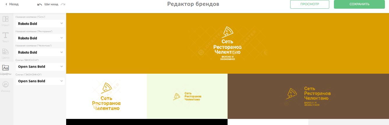 выбор шрифта для логотипа в  Logaster