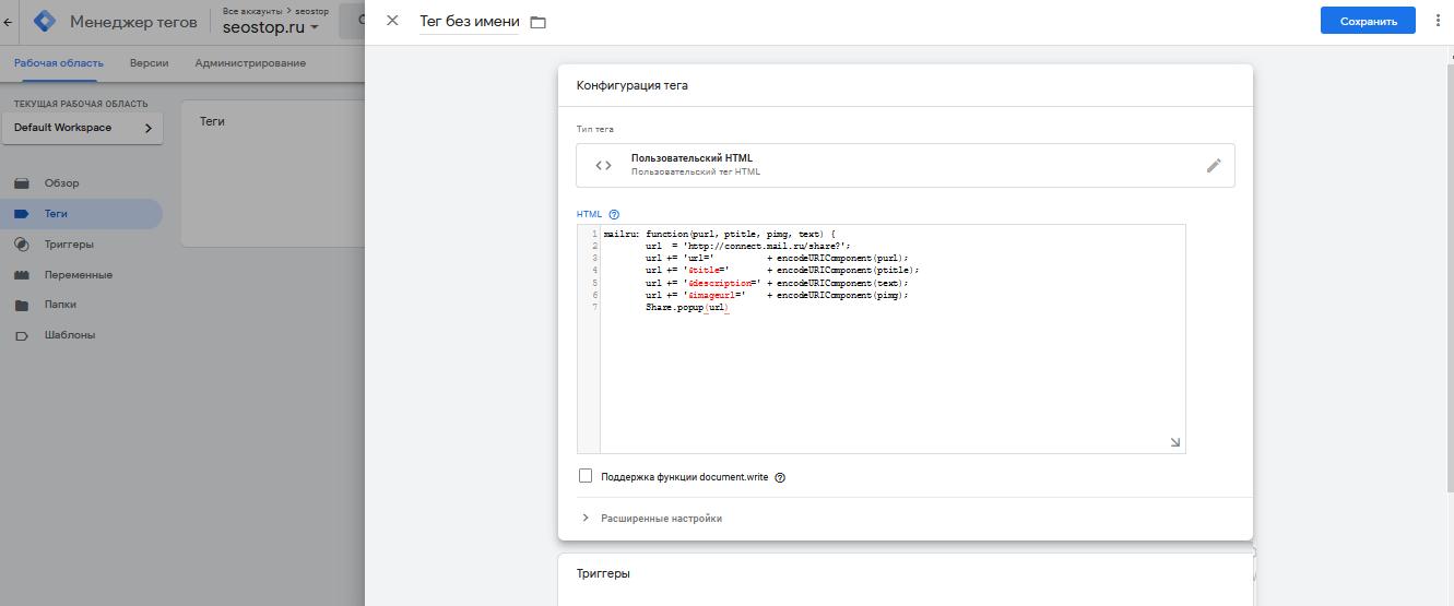 код кнопок шеринга сервиса в Google Tag Manager