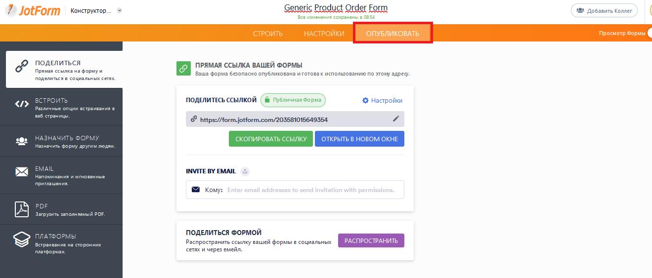 публикация формы по ссылке и коду в  JotForm