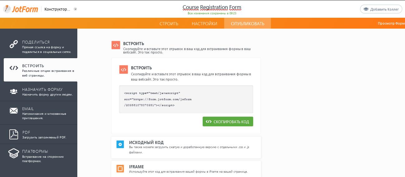 копирование кода для вставки на сайт в  JotForm