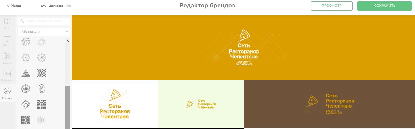 смена или добавление иконок логотипа в  Logaster