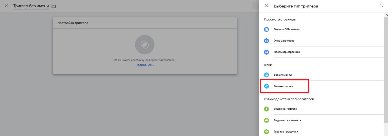 """триггер """"только ссылки"""" в Google Tag Manager"""