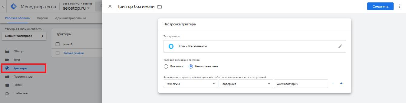 """тип триггера """"Клик – Все элементы"""" в Google Tag Manager"""