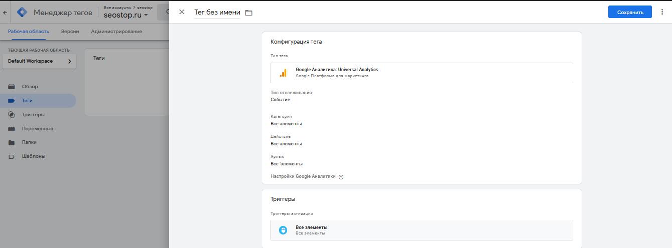 тип активации триггера «Universal Analytics» в Google Tag Manager