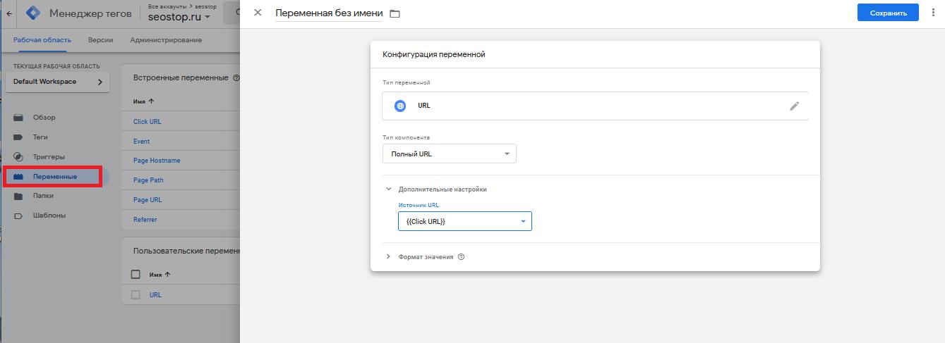 переменная типа «URL» в Google Tag Manager