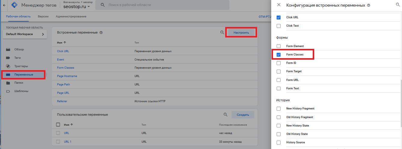 отслеживание взаимодействия с формами через Google Tag Manager