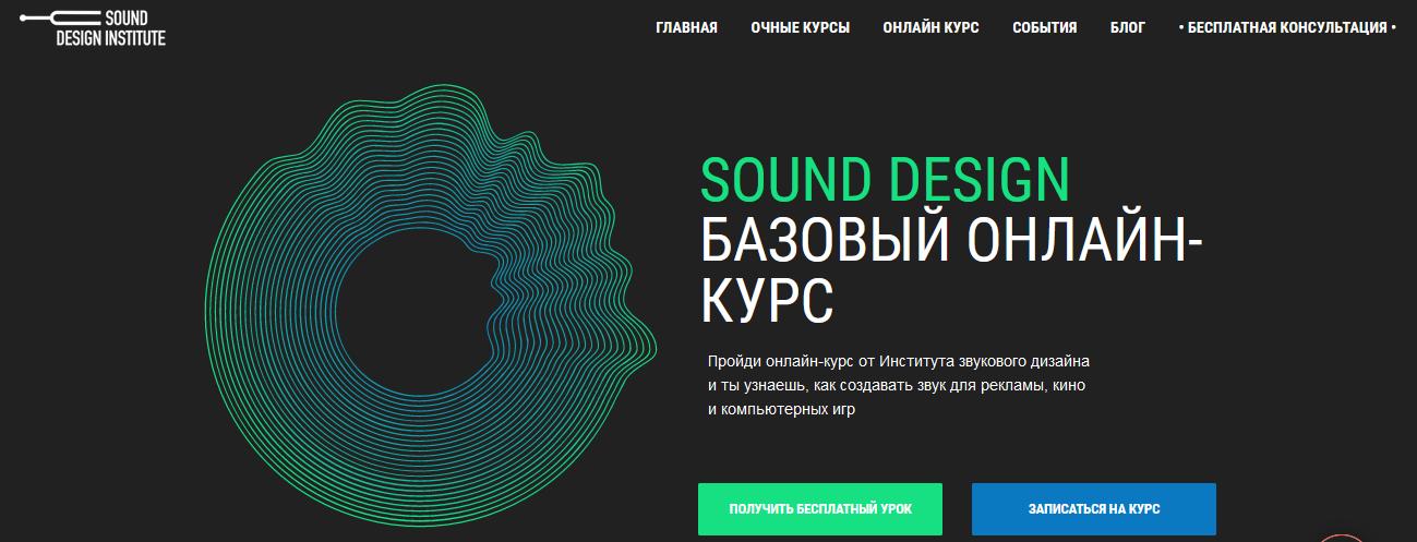 Курс от Sound Design Institute - sound-дизайнер