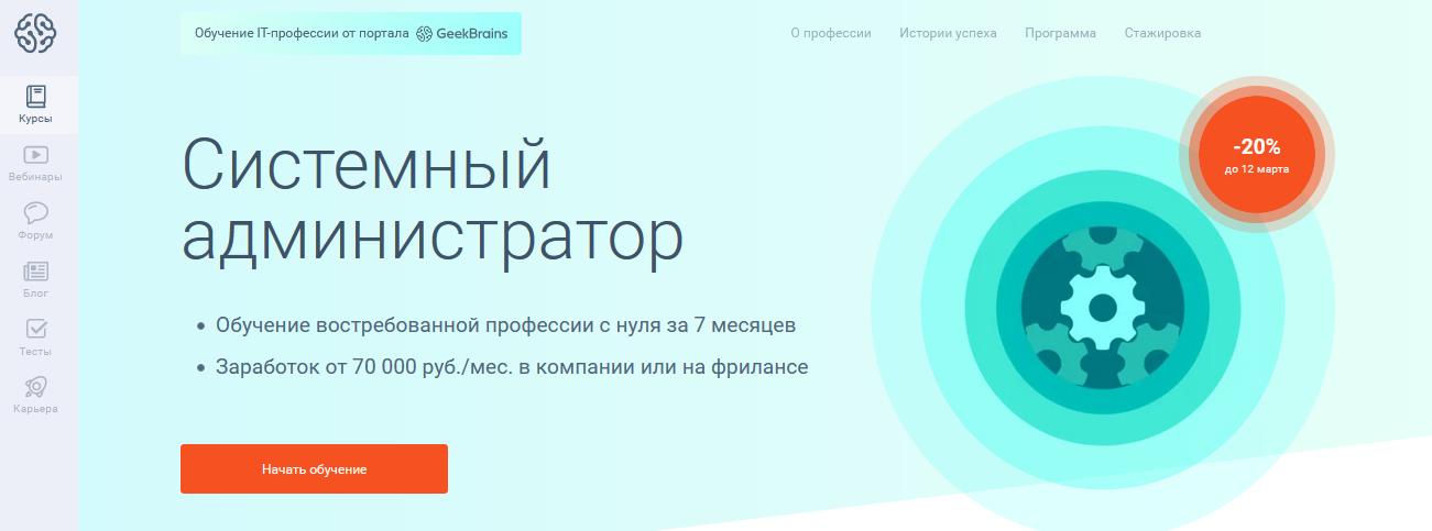 Курс от GeekBrains - системный администратор